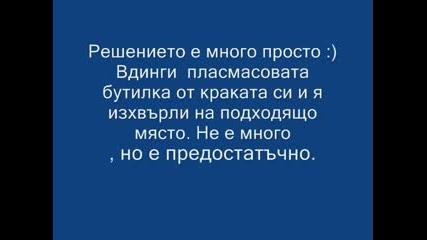 България Не Е Хотел