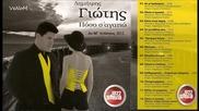 Dimitris Giotis - An M' Agapises 2012 (cd Rip)