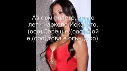 50 Cent Ft. Nicole Scherzinger - Fire Превод