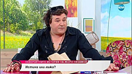 """На кафе"" с Георги Низамов (12.11.2018)"