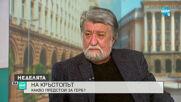 Рашидов: Борисов да им даде властта, тогава ще се сравняваме! Сега им е лесно!