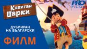 Капитан Шарки (Captain Sharky) ПЪЛНОМЕТРАЖЕН ФИЛМ
