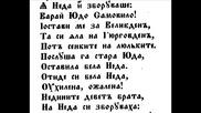 Народне Песме Македонски Бугара - Веркович, Стефан част 1