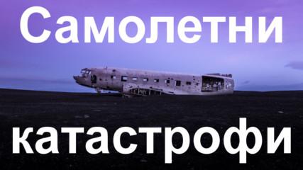 Десетте най-големи самолетни катастрофи в историята
