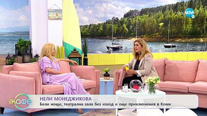 """""""На кафе"""" с Нели Монеджикова (22.06.2021)"""
