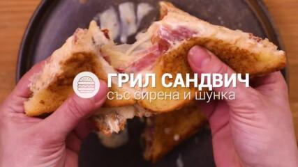 Грил сандвич със сирена и шунка // ХАПКА