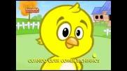 Pintinho Amarelinho - Анимация за деца