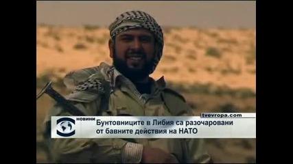 Лидерът на либийските бунтовници  обвини НАТО,  че действа прекалено бавно