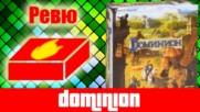 Dominion - ревю на настолна игра