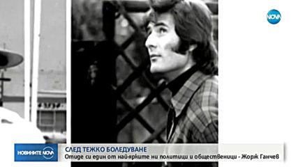 Почина Жорж Ганчев (ВИДЕО+СНИМКИ)