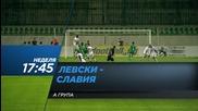 Футбол: Левски - Славия на 29 ноември по Diema Sport 2