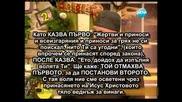 Исусе, помогни! 2 вещици в 1!!! ( Юлия Борисова)