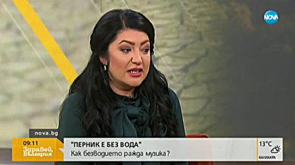 """""""ПЕРНИК НЕМА ВОДА"""