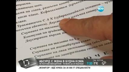 Абсурд с жена в будна кома - Здравей, България (16.07.2014г.)