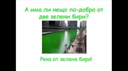 Любимото ми зелено нещо