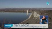ВОДАТА НА БУРГАС: Очаква се зелена светлина за водния проект на града