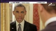 Какво прави Обама, когато е сам пред огледалото