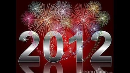 Честита нова 2012 година