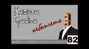 Kaisieva Gradina - Кебапчета