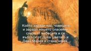 Символ на Православната вяра