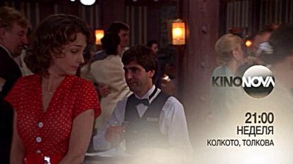 """""""Колкото, толкова"""" на 3 януари, неделя от 21.00 ч. по KINO NOVA"""