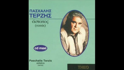 Pasxalis Terzis - Astatos (official Remix)
