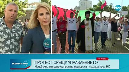 Нов протест пред парламента