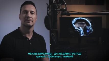 Nenad Blizanac - Daleko bilo (hq) (bg sub)