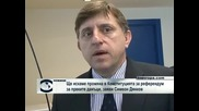 Дянков ще иска промяна в конституцията за референдум за преките данъци
