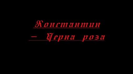 Константин - Черна роза