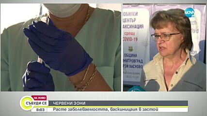 Има ли желаещи да се ваксинират във временния пункт на пазара в Димитровград