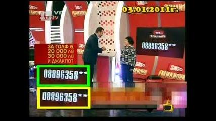Измама в Sms за милиони - Господари на ефира 10.01.11