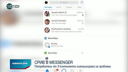 Messenger, се срина в Европа, Азия и Африка