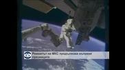 Ремонтът на МКС продължава въпреки празниците