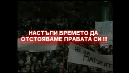 1.12.2007г. Отново Протест Срещу Матурите