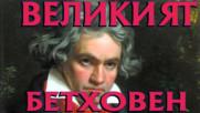 Великият Лудвиг ван Бетховен