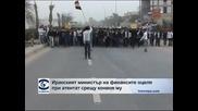 Министърът на финансите на Ирак оцеля при атентат срещу конвоя му