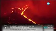 Вулканът Волф изригна в океана
