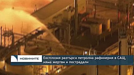 Експлозия разтърси петролна рафинерия в САЩ, няма жертви и пострадали