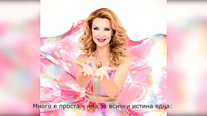 Роси Кирилова - Вяра, Надежда, Любов!