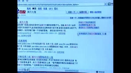 Прекъснат достъп до Google в Китай