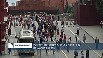 Руският патриар Кирил с призив за по-малко аборти