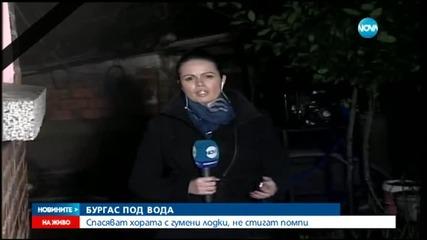 Половин България е под вода, потопът взе жертви (ОБЗОР)