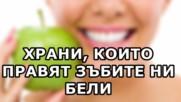 Храни които правят зъбите ни бели
