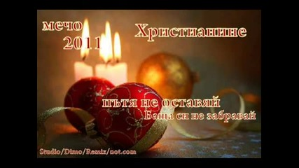 Me4o Xristianine 2011 2012 Cqla pesen - Youtube