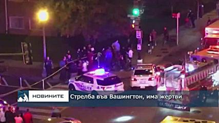 Стрелба във Вашингтон, има жертви