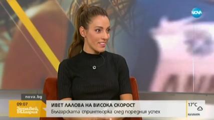 Ивет Лалова: Трудно е да се определи пика на всеки спортист