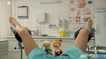 Много Смях!! 10те неща които не бива да прави един гинеколог