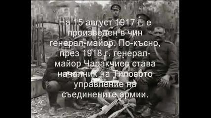 генерал Христо Чаракчиев