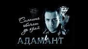 Adamant - Silnite Obichat Do Krai